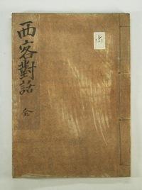 R154seikaku_taiwa01_4