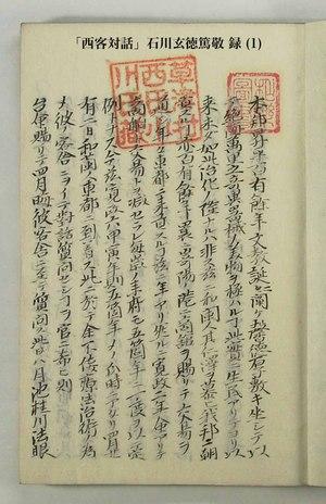 Seikaku_taiwa02_3