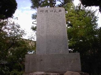 Koutokuhi_2