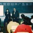 学術交流(成都中医学院)1993年12月(3)