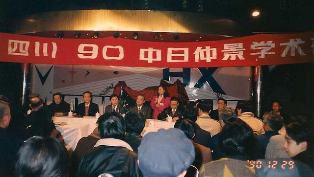 仲景学術研究会(成都中医学院)1990年12月(2)
