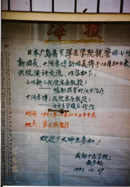 学術交流(成都中医学院)1993年12月(1)