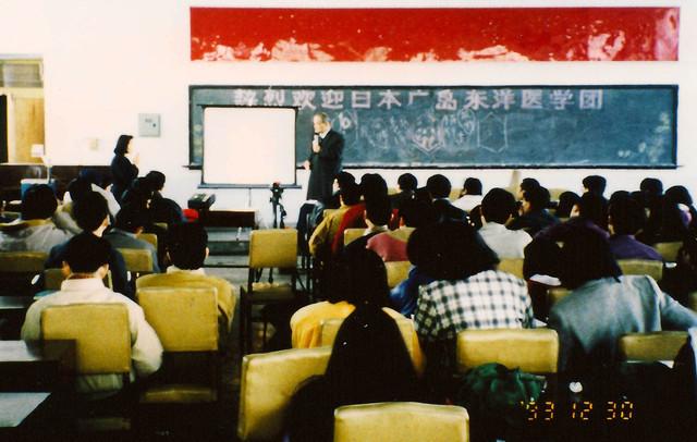 学術交流(成都中医学院)1993年12月(2)
